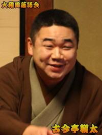 大和田落語会出演者プロフィール...